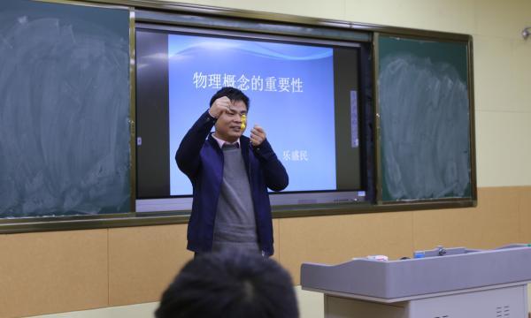 """我校名师讲堂举行""""物理概念的重"""