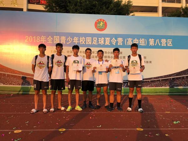 我校足球队在2018年全国青少