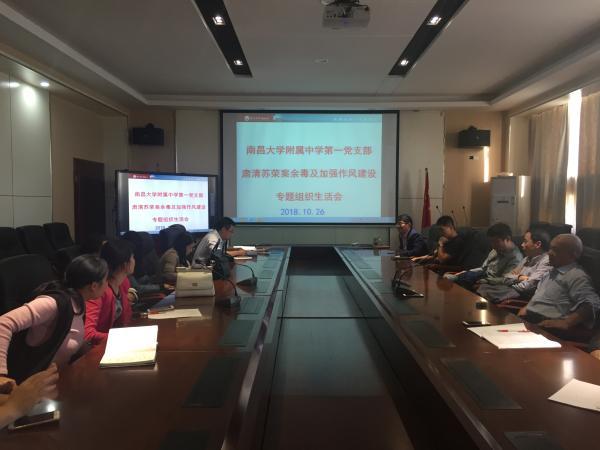 第一党支部召开专题组织生活会