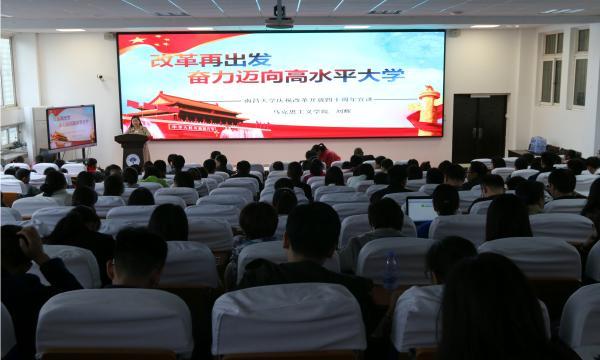 附属中小学共同举办庆祝改革开放
