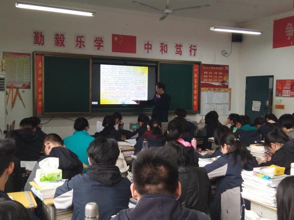 学校举行高三政治二轮复习研讨活