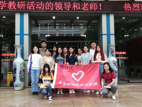 南昌大学龚全珍研究生支教团来访