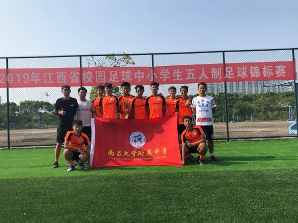 我校高中足球队荣获2019年江
