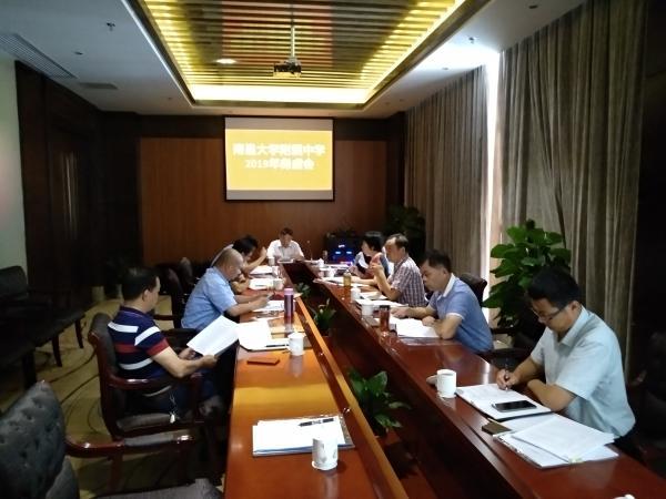 学校召开2019—2020新学