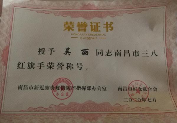 我校吳麗老師榮獲南昌市三八紅旗