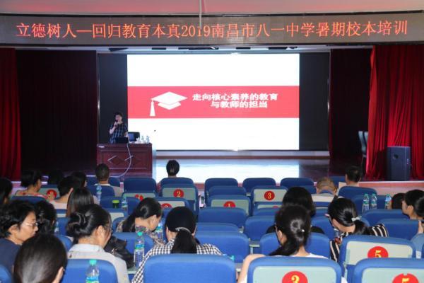 万博博彩_www.7manbetx.com举行立德树人暑期