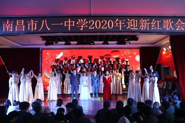 南昌市八一中学举行2020年迎