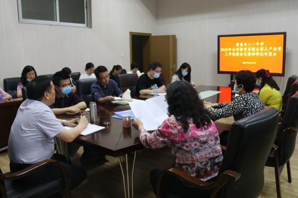 南昌市八一中学组织学习 202
