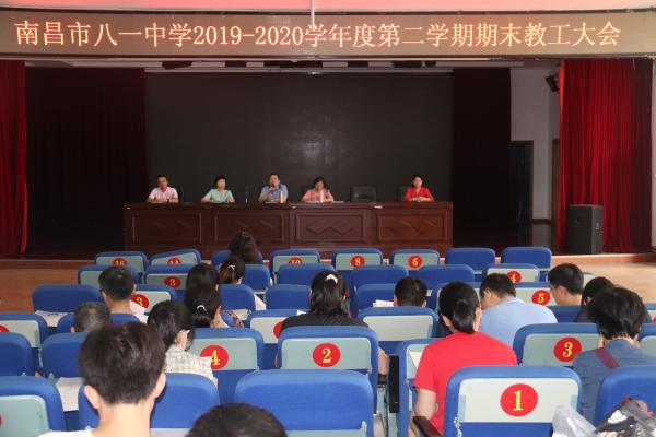 万博博彩_www.7manbetx.com召开期末教工大会
