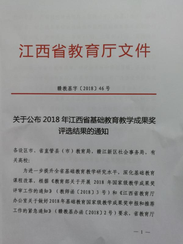 我校荣获2018年江西省基础教