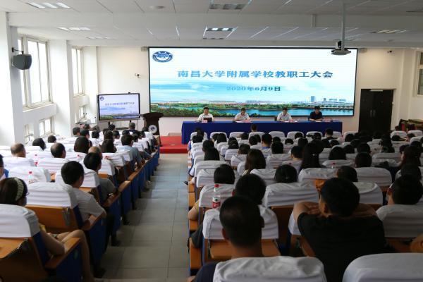 附屬學校召開教職工大會宣布南昌