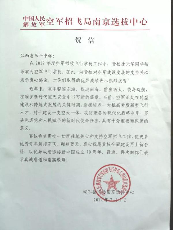 空军招飞局南京选拔中心发来贺信